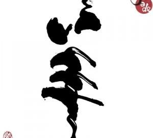 Goat Calligraphy